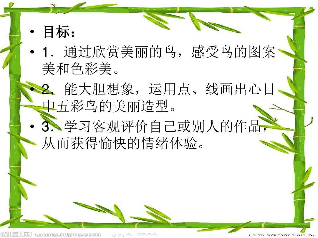 幼儿园文档手掌课件ppt:美术鸟_word苹果v文档放中班课后反思图片