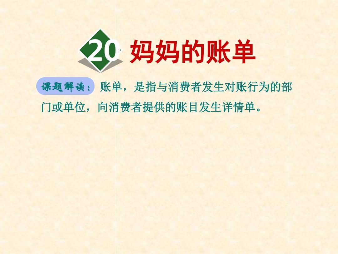 部編人教版三年級下冊語文精品資料:20.媽媽的賬單