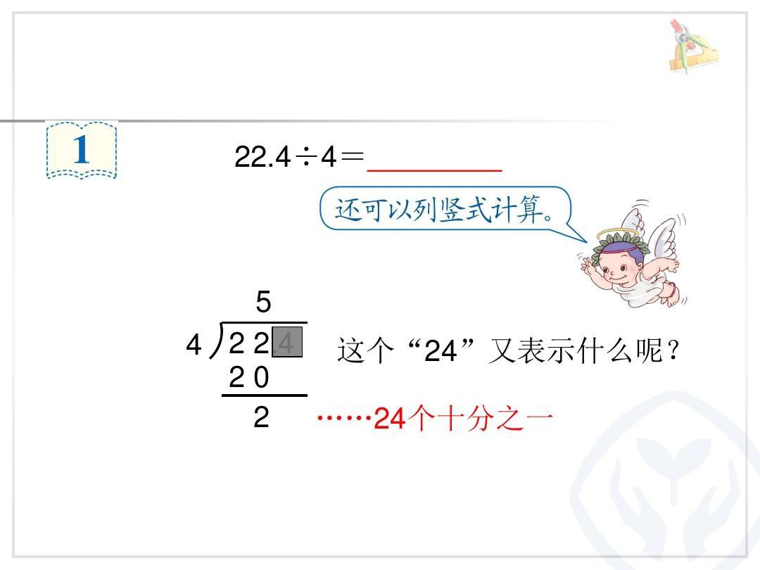 数学教版新人五上册除数_年级是小数的法例除音乐一二整数《春天》说课稿图片