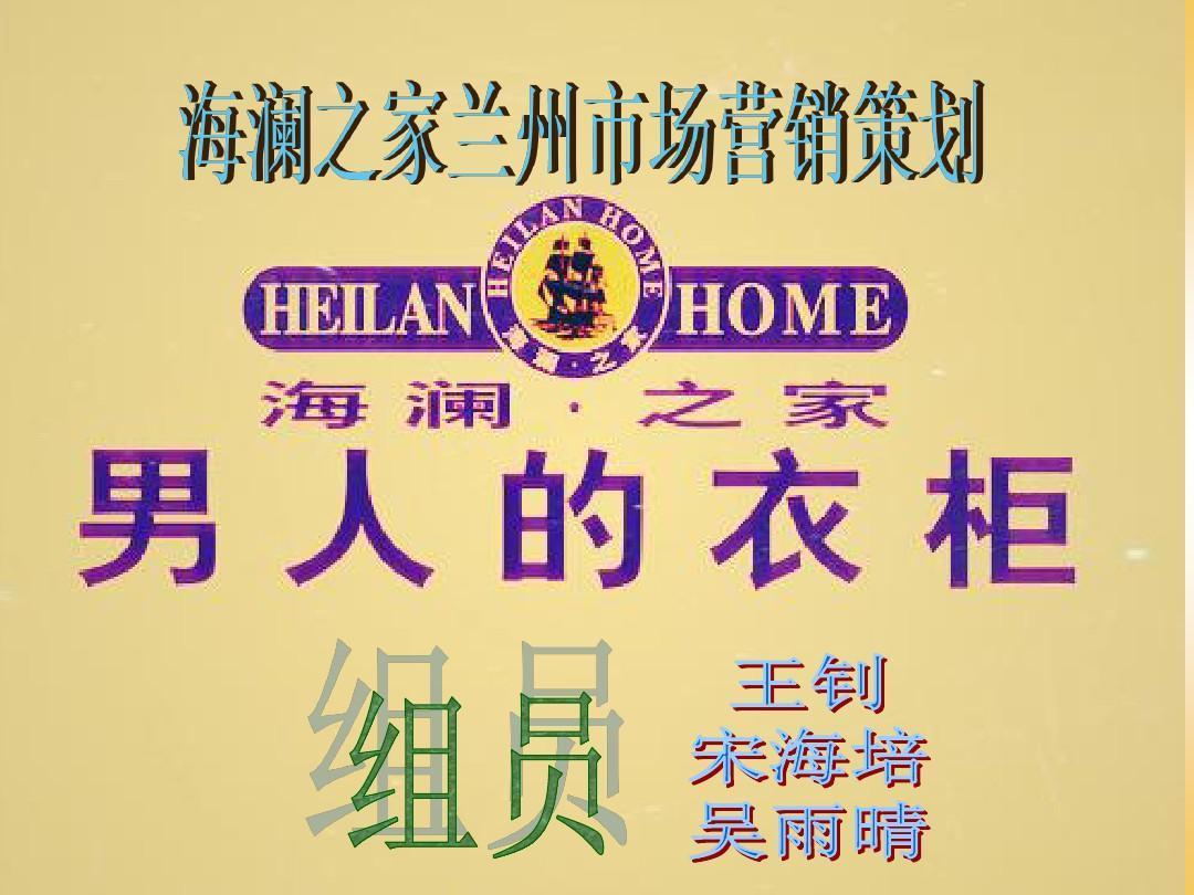 海澜之家加盟电话_海澜之家市场营销策划_文档下载