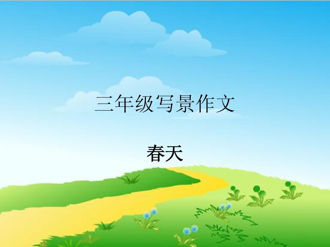 春天写景作文ppt