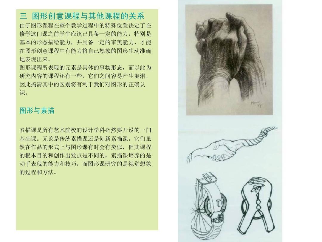 教材图形创意课件ppt图片