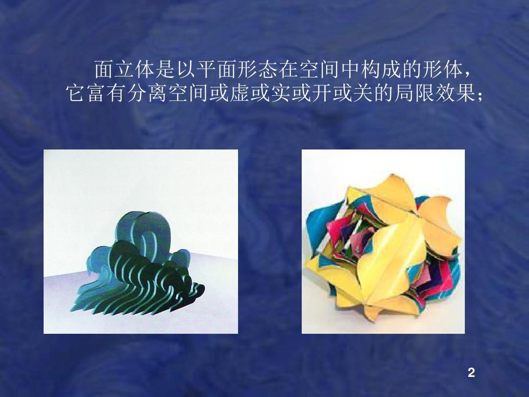 面立体是以平面形态在空间中构成的形体, 它富有分离空间或虚或实或开图片