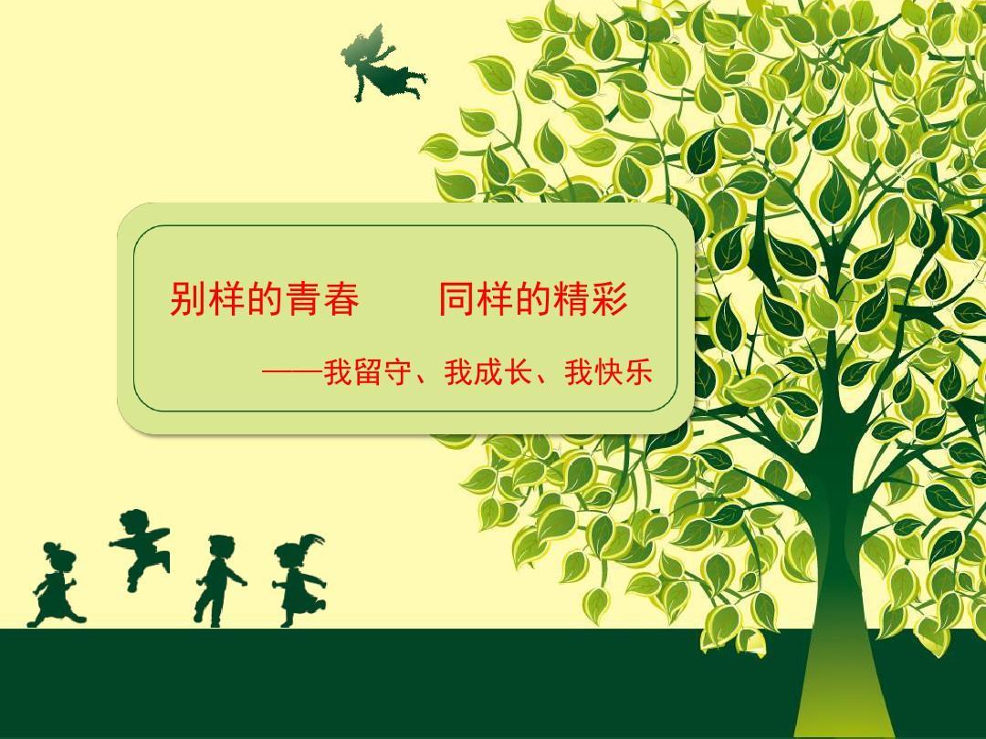 初中关爱留守儿童班会课材料ppt图片