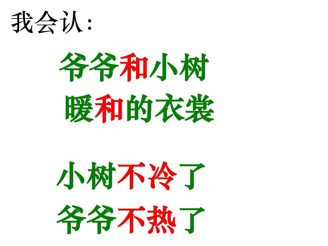 教材版爷爷一小树上《人教和年级》教学课件ppt幼儿园关于植树节的教案图片