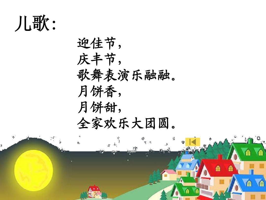 幼儿园_获奖优秀说课课件__中秋节ppt图片