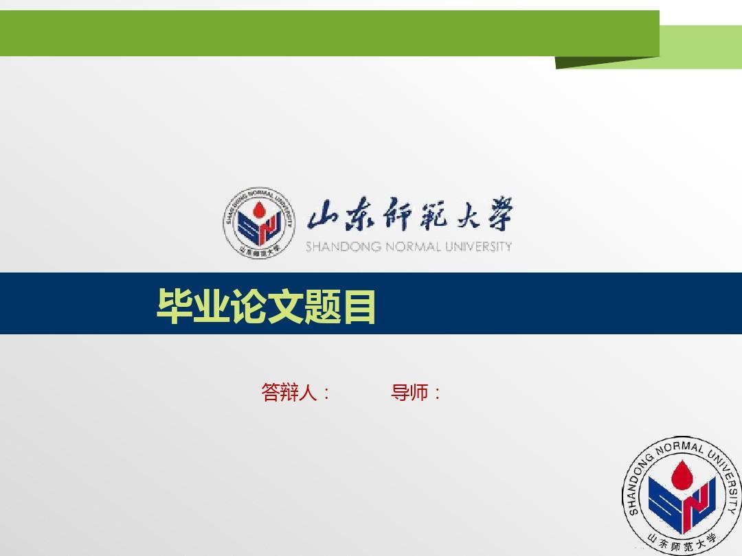 山東師范大學最新畢業論文答辯ppt模板圖片