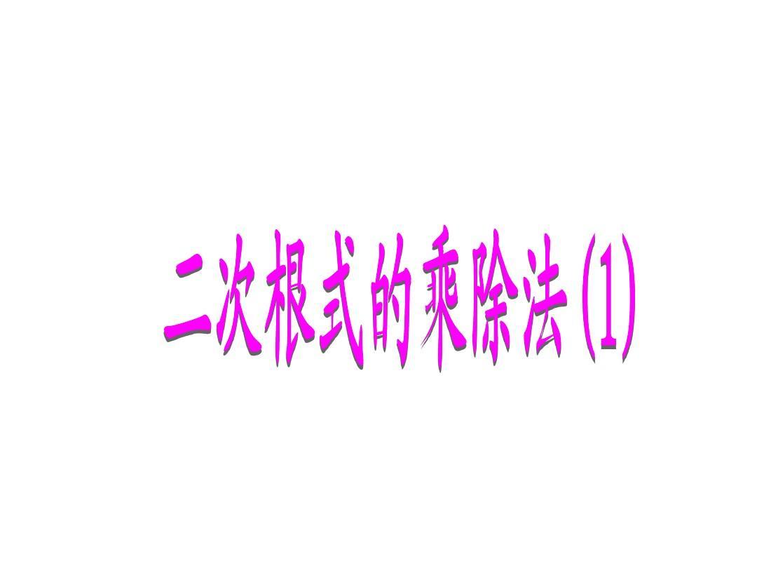 16.2_二次根式的乘除法2PPT