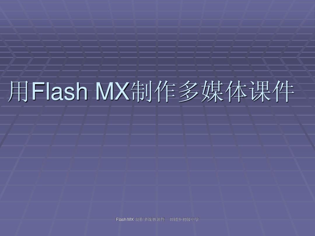 用FlashMXv课件多媒体课件第1课时教学楼建筑ppt图片
