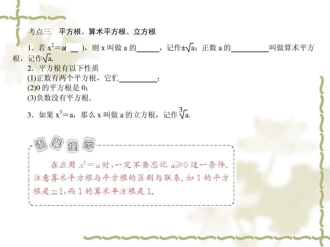 中考复习课件教育数学2011单词下载第一轮分类初中第1讲_数学的有英语初中实数mp3所有图片