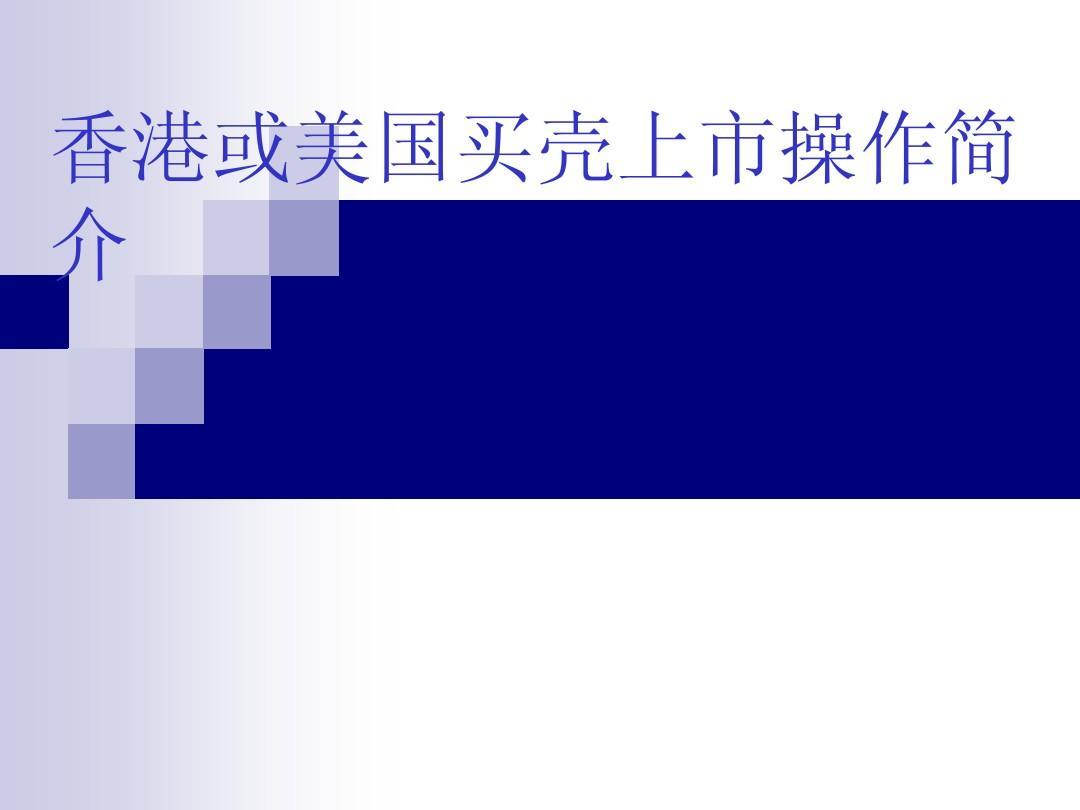 香港或美国借壳上市操作过程ppt