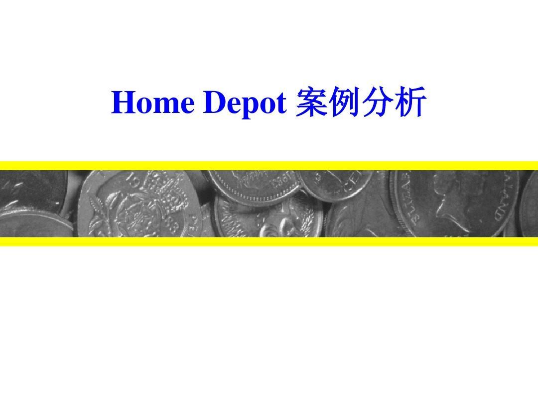 证券投资分析05-财务报表分析04-homedepot02