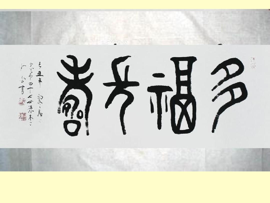 赞汉字-各种字体图片