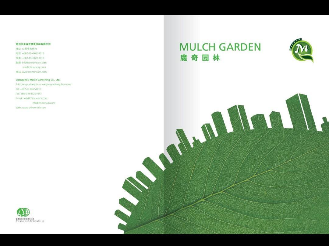无忧文档 所有分类 人文社科 广告/传媒 园林公司宣传画册设计  第3页图片
