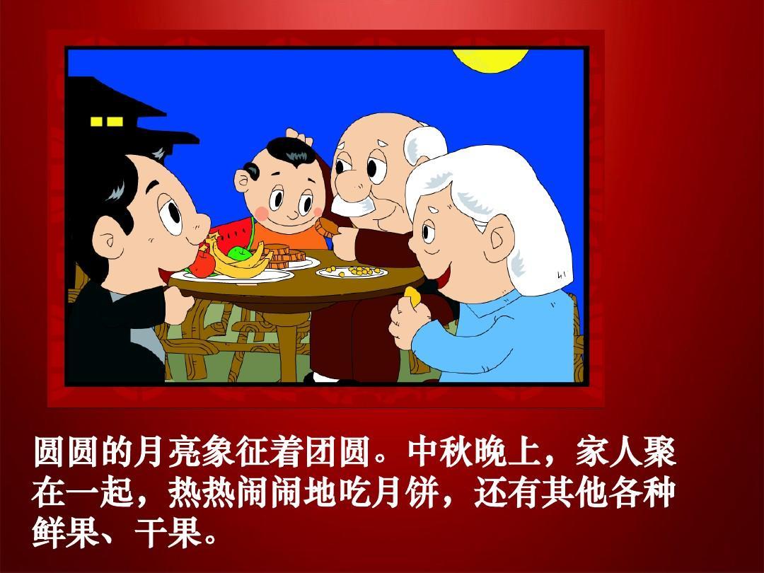 关于中秋节的ppt课件图片