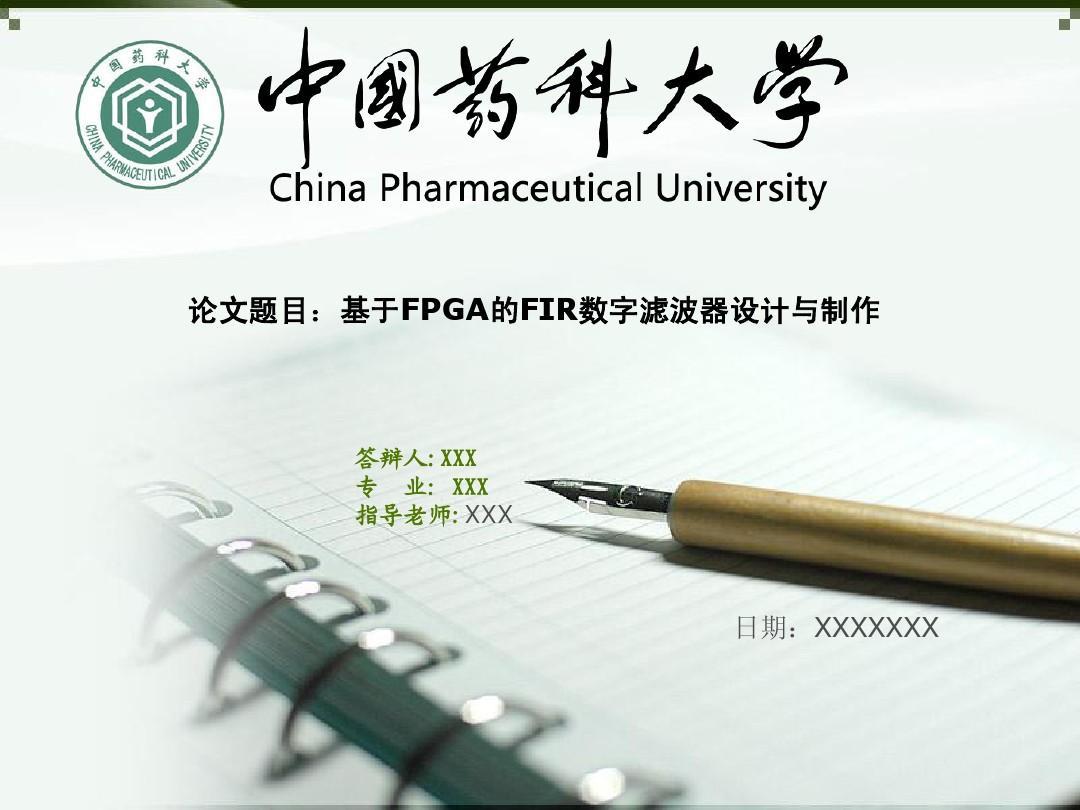 中國藥科大學畢業論文答辯ppt模板圖片