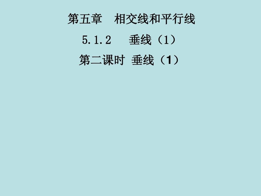 5.1.2 垂线课件3 (新版)新人教版