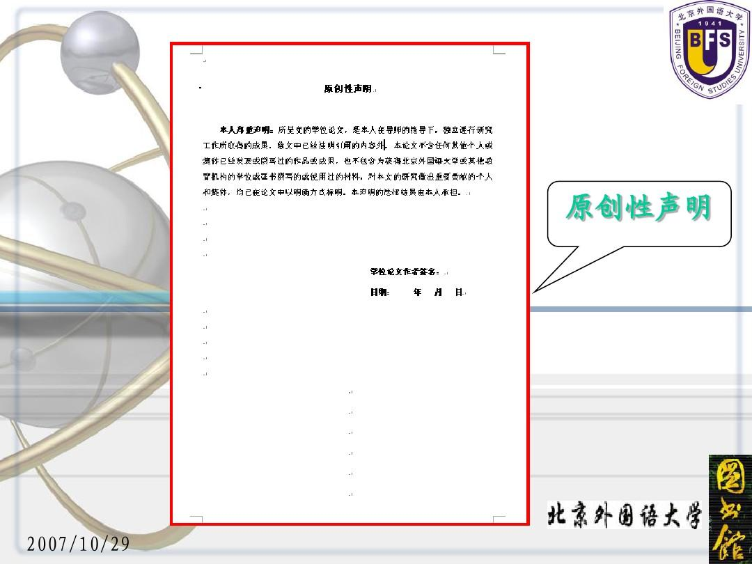 学位论文格式排版及技巧ppt_word文档在线阅读与下载图片