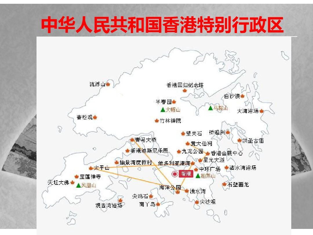 香港历史简介ppt_word文档在线阅读与下载_文档网