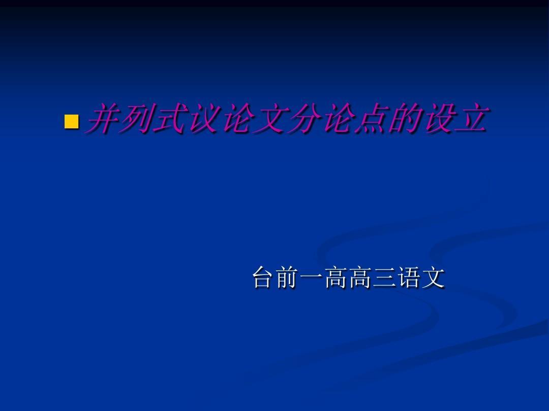 文档网并列v文档高中教育高中作文议论文所有式高中ppt第1页的结构江苏图片