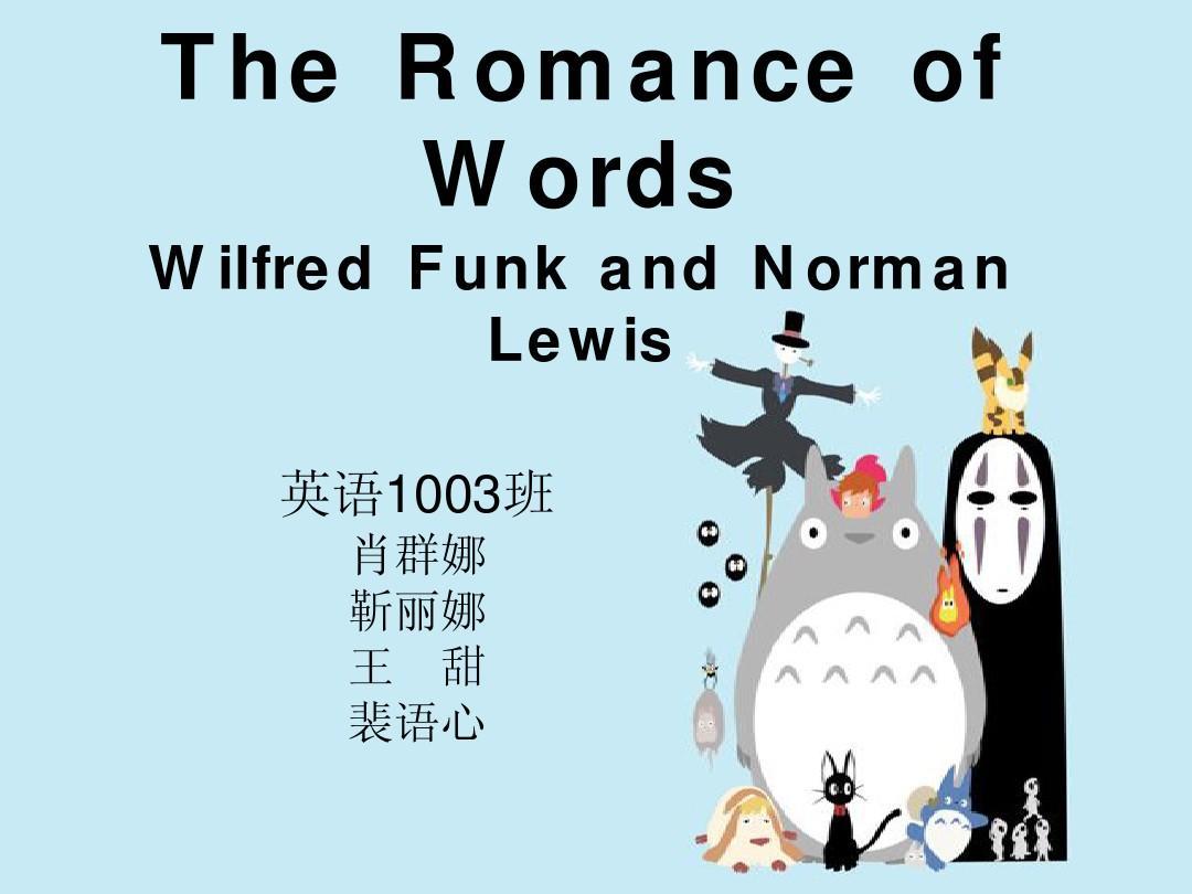 The romance words