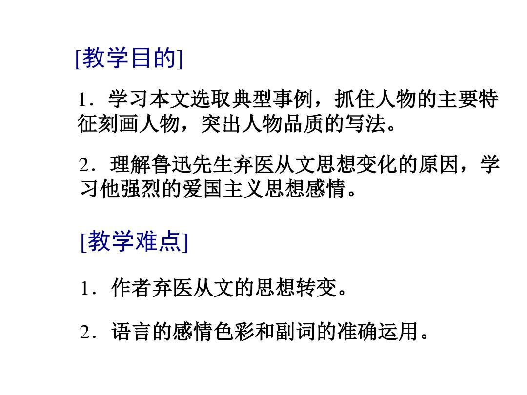 《藤野先生》(53张ppt)课件(共53张ppt)[企业课件]1.目的教学会计准则v课件图片