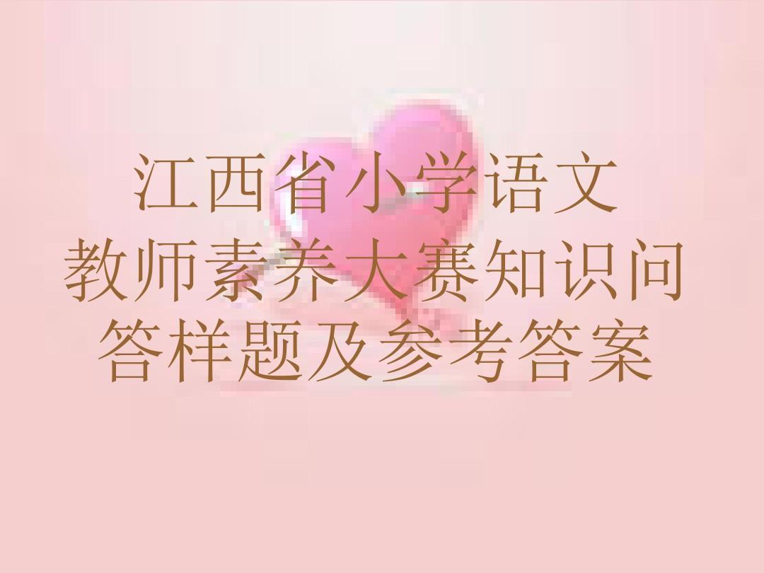 江西省小学语文教师素养大赛知识问答样题及参考答案
