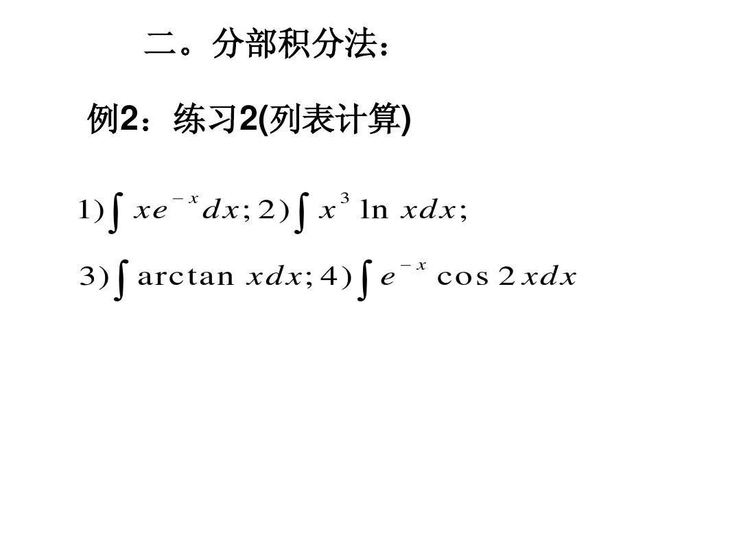 不定积分习题课—分部积分法与某些特殊类型积分(2)答案ppt