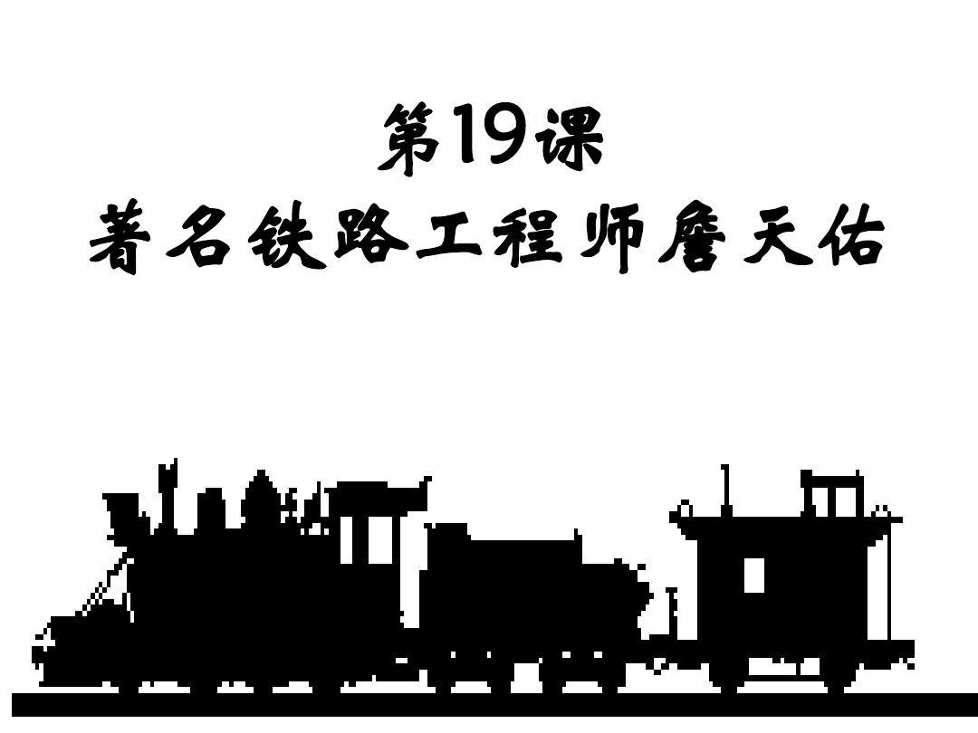 第19课_著名铁路工程师詹天佑ppt图片