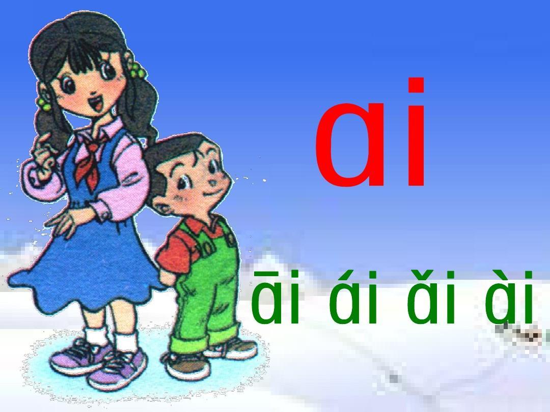 语文版小学年级一上册草绳汉语拼音《aieiui》玩人教说课稿图片