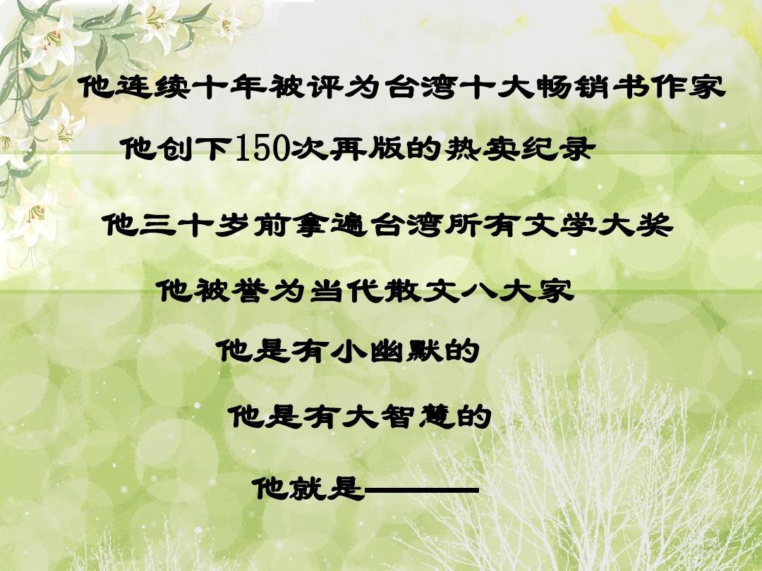 林清玄散文精选ppt_林清玄PPT_word文档在线阅读与下载_无忧文档