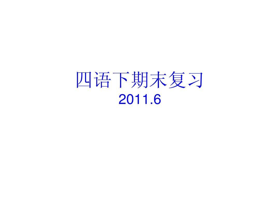 苏教版语文四年级下册期末复习课件