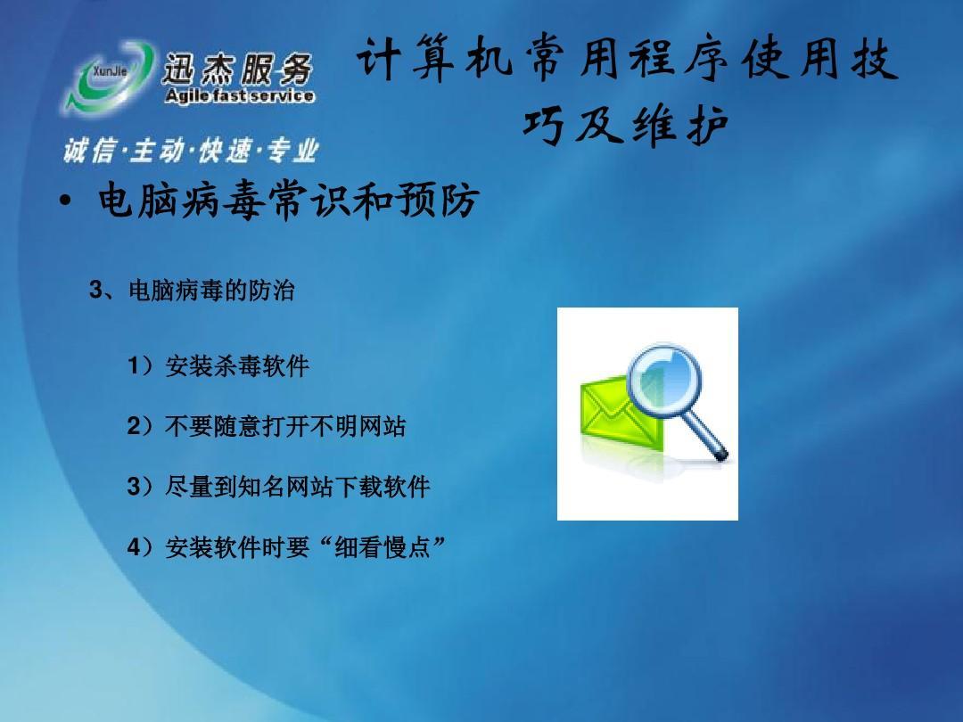 免费电脑维护分类it/计算机教案基础知识计算机文档与所有ppt设计《》长城技术优质图片