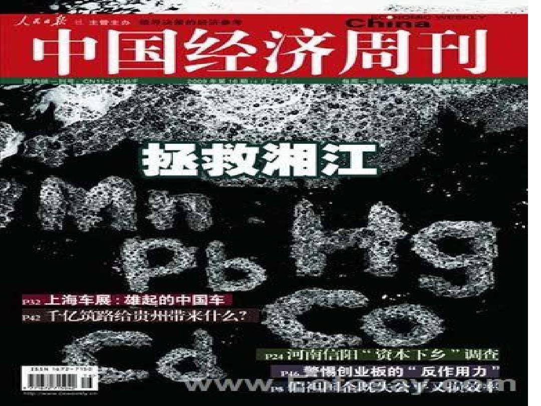 湘江水污染社会调查