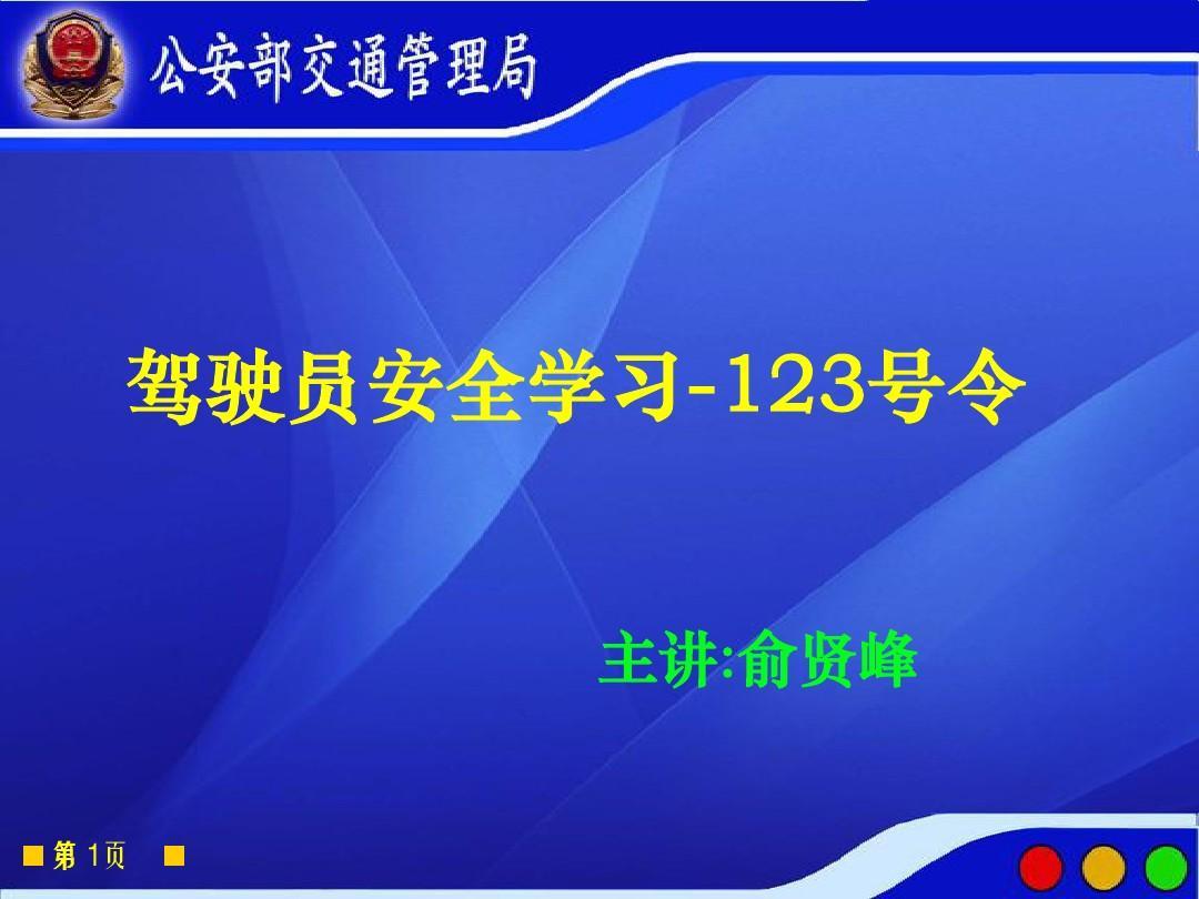 20130107 《机动车驾驶证申领和使用规定》PPT