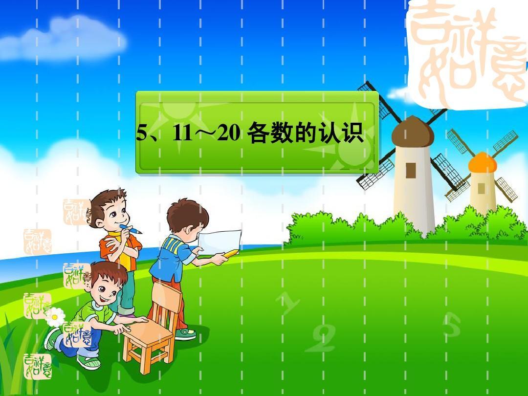 数学一年级上青岛版5  11——20各数的认识课件