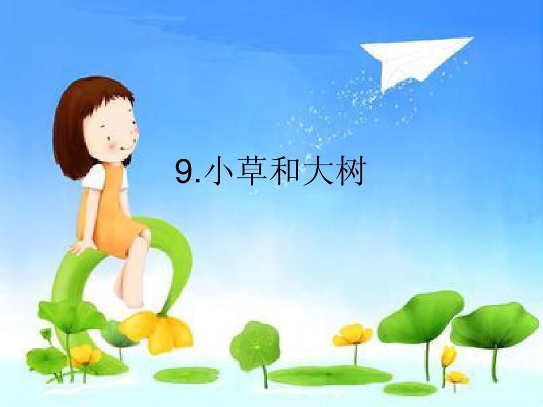 9.小草和大树ppt图片