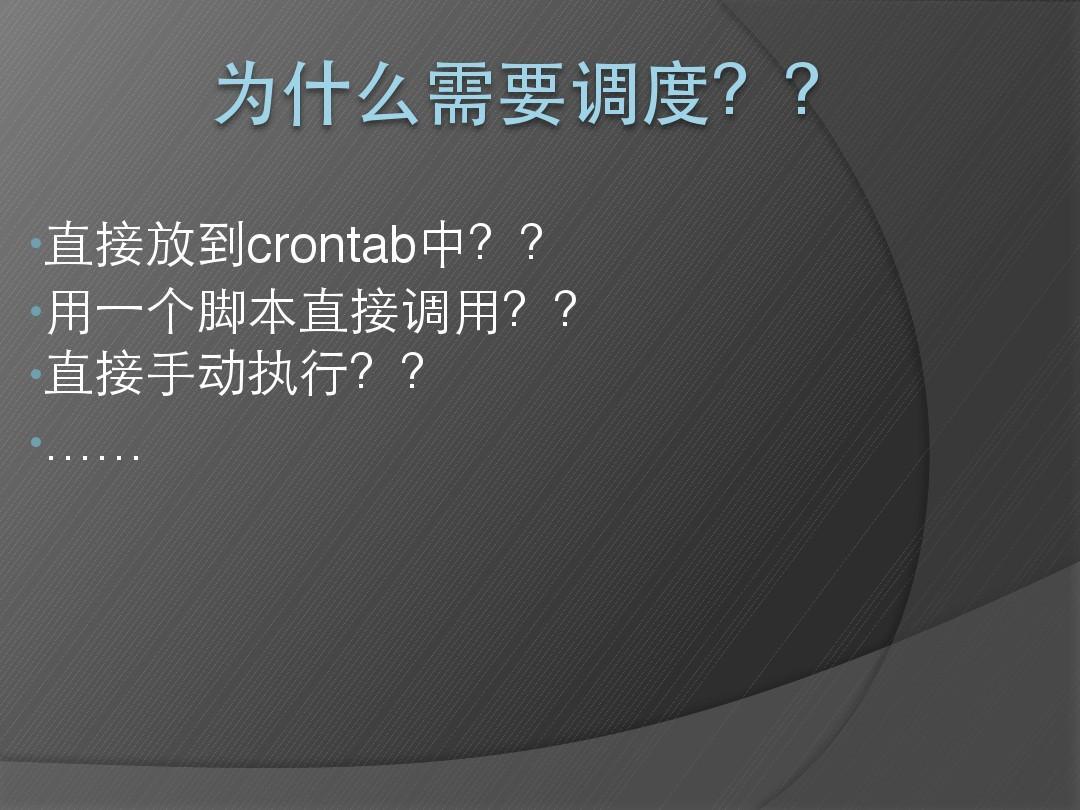 重启crontab 进程_crontab 服务重启_crontab 重启服务