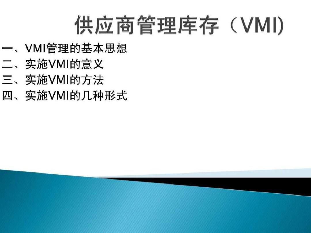 现代企业管理读后感_供应商管理库存(VMI).ppt_文档下载