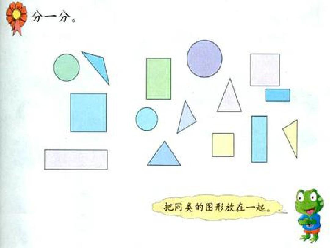 冀教版小学一年级数学下册《认识图形》认识三角形和圆ppt图片