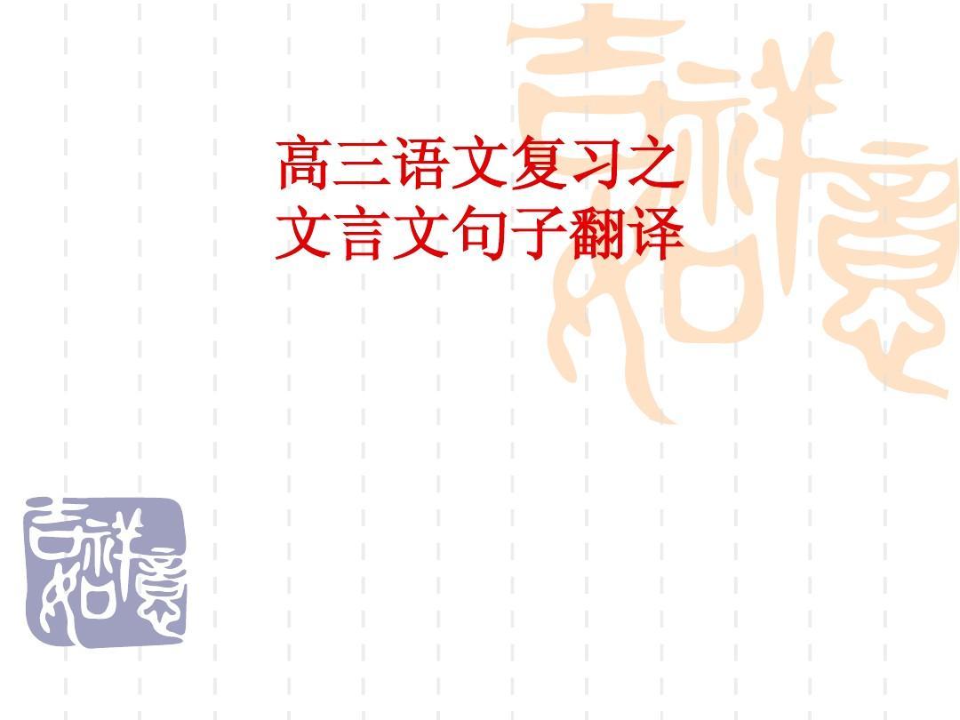 文言文句子翻译ppt俯瞰图清浦淮安市高中图片