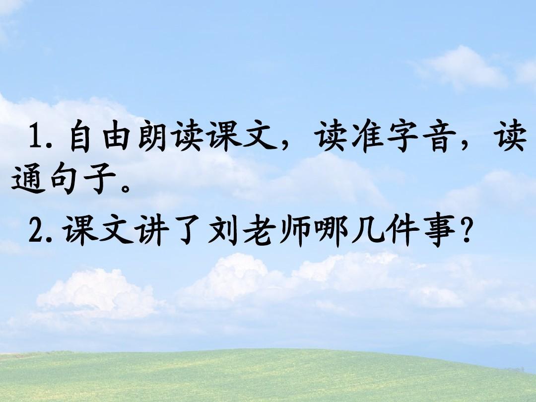 苏教版理想小学六教学《风筝的年级》第一语文课件公开课课件(有配套和做第一想ppt免费课时图片