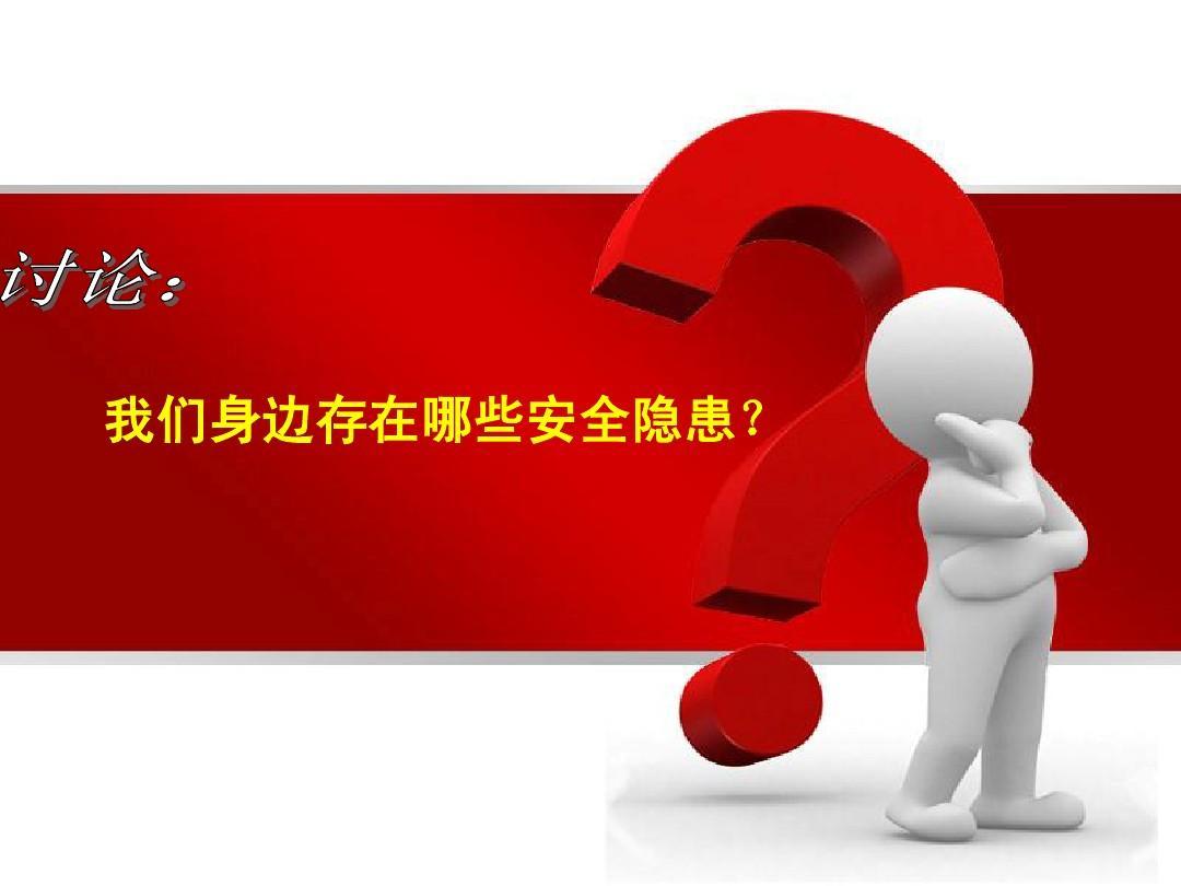 大学生安全教育主题班会(1)ppt图片