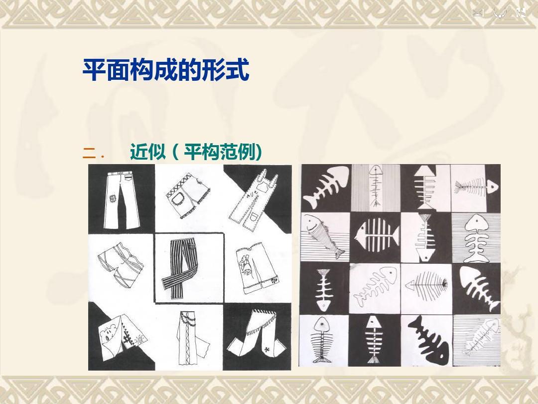 2周平面构成基本型与骨骼,重复,近似,渐变ppt图片