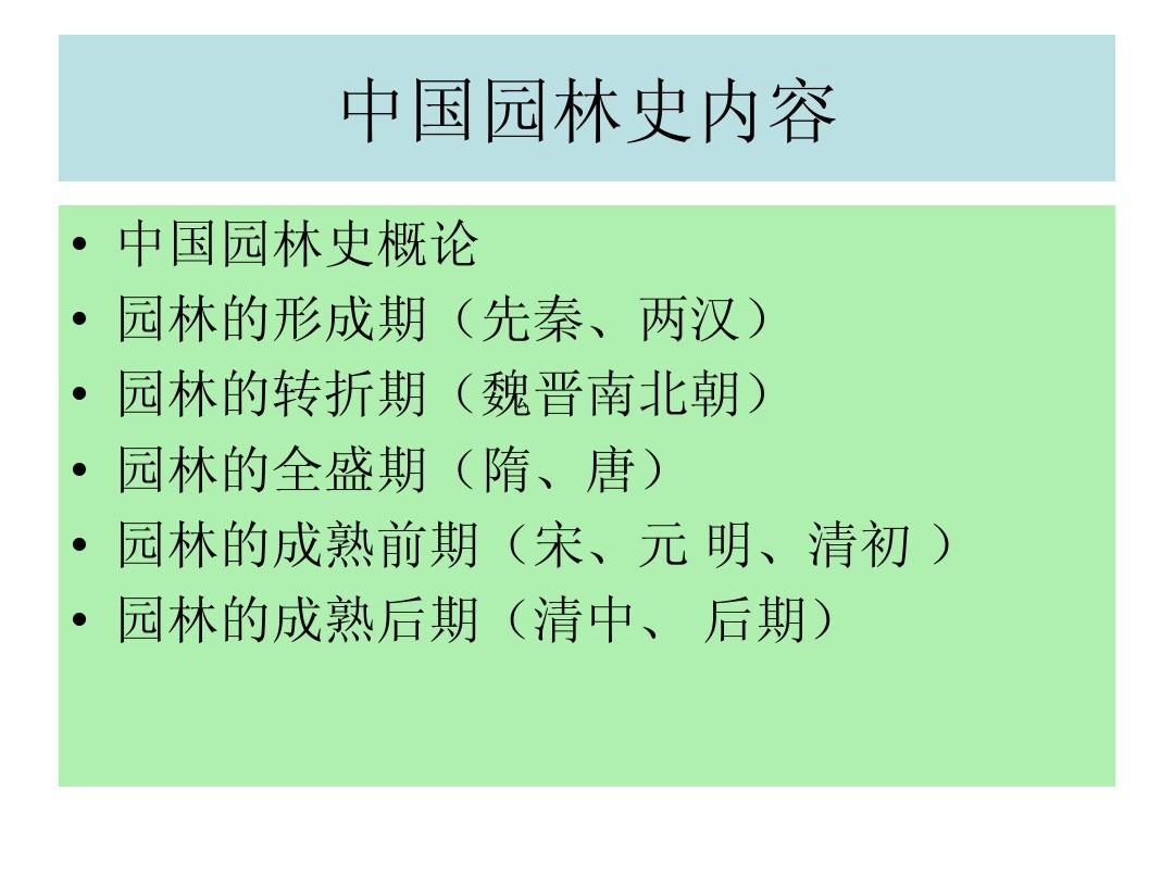 2.中国早期古典园林1PPT