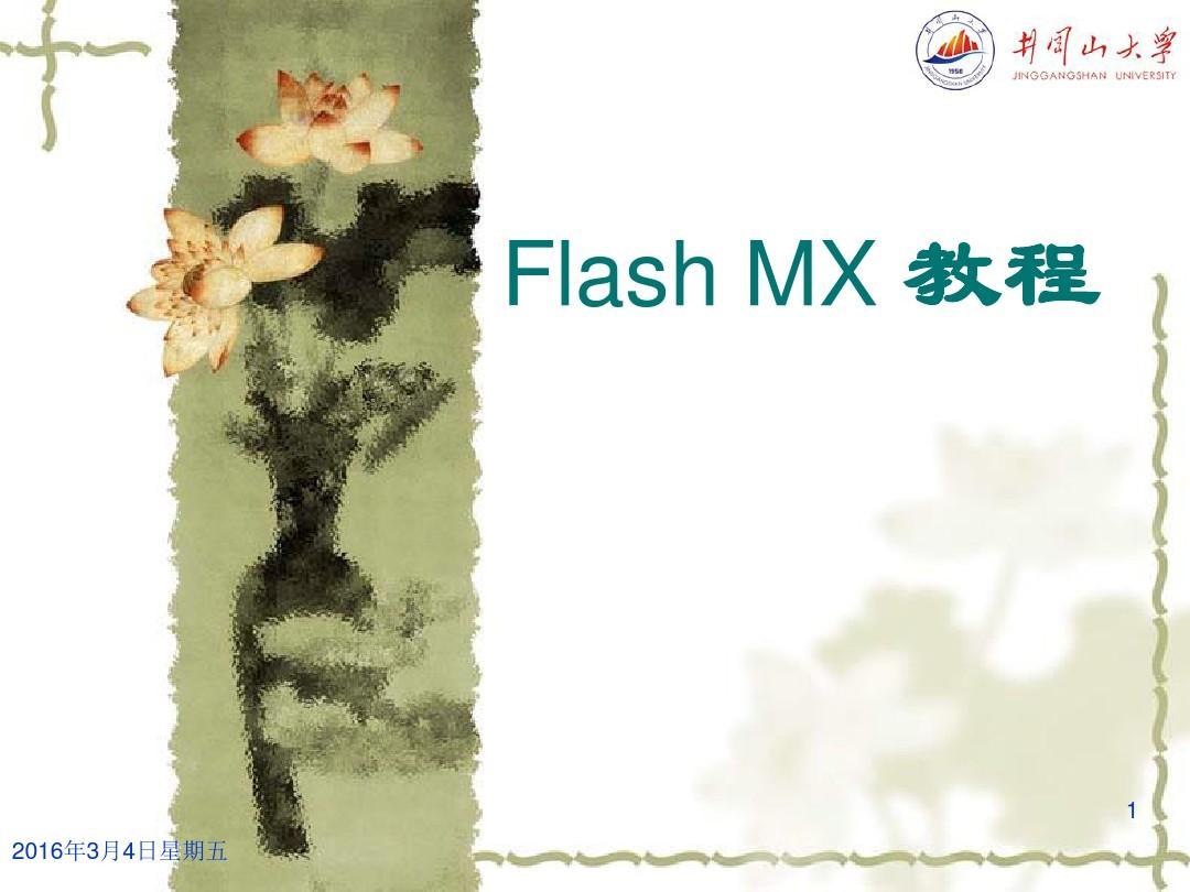 Flash_MX教程第一讲