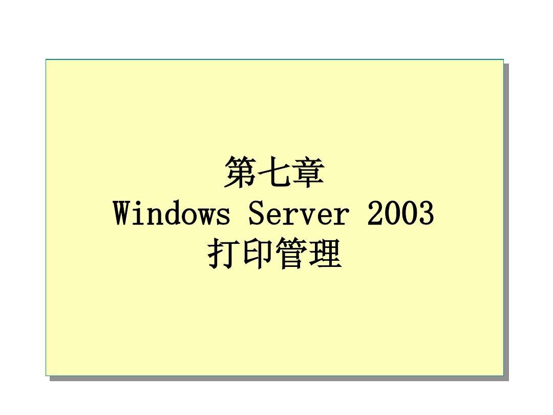 第7章 Windows_Server_2003打印管理