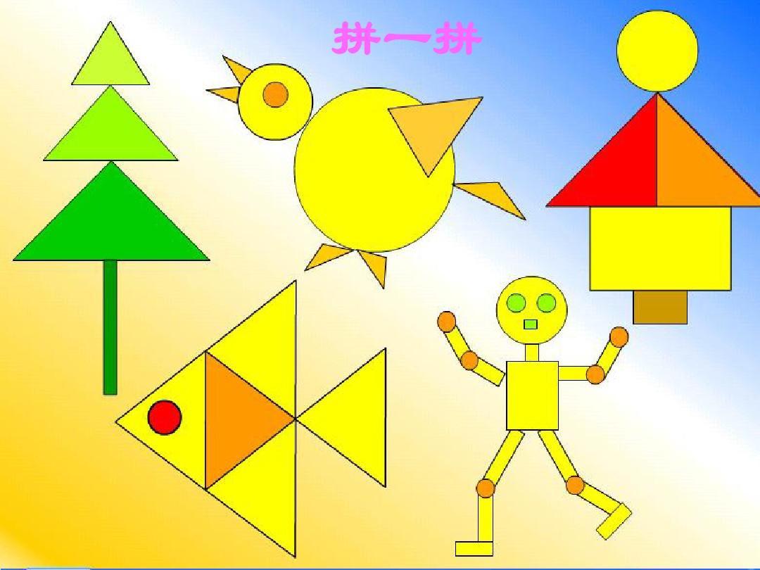 一年级数学下册认识图形ppt课件图片