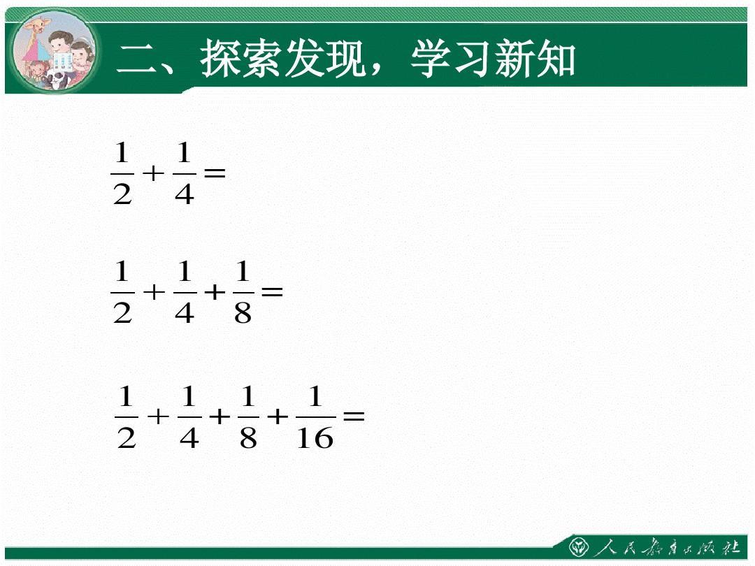 2015年级最新年秋版初中六单元最好第八上册数学广角数与形:利用秦皇岛数学人教图片