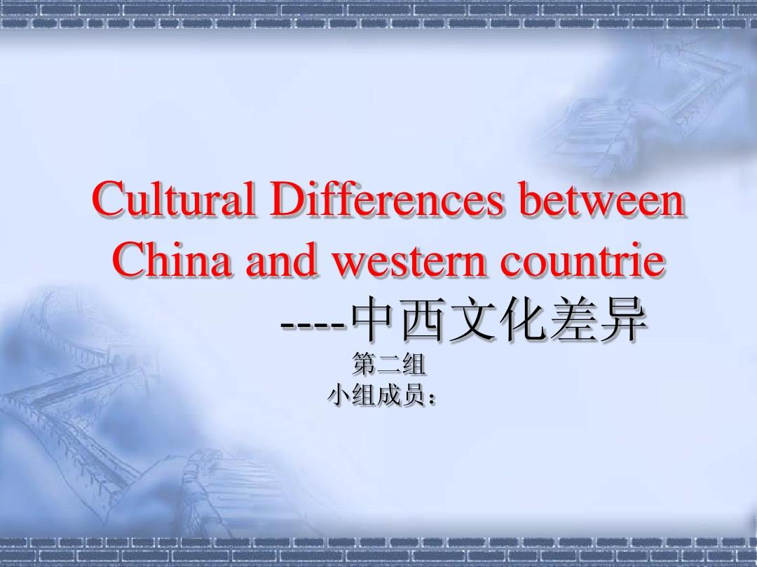 """cultural differences between china and the Cultural differences between china & the netherlands examples • way to greet people • way to """"no"""" • role of family • """"go dutch"""", way to pay in family."""